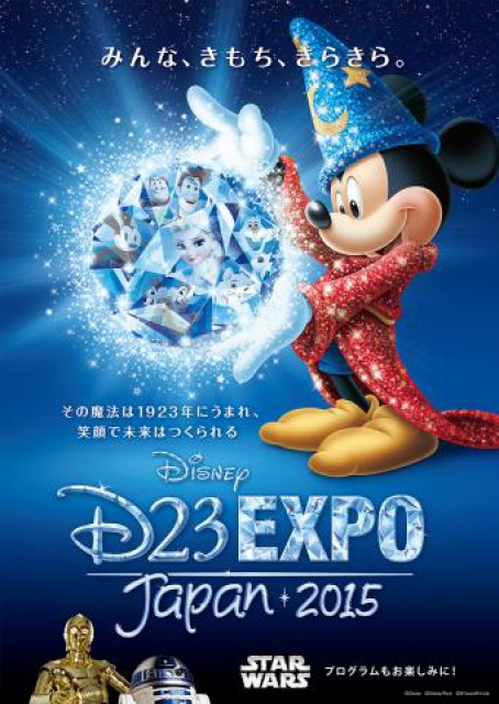 [Tokyo Disney Resort] Le Resort en général - le coin des petites infos - Page 4 777928d23jap