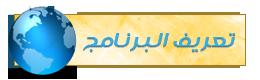 «®°·.¸.•°°®» أداة كسر جميع البرامج التجريبية antitrial ضرورية لكل جهاز «®°°·.¸. 7966685