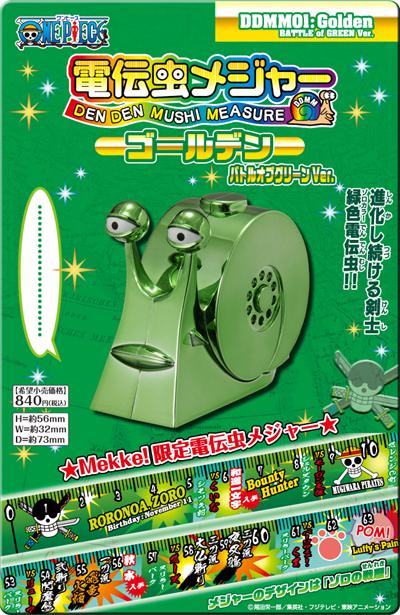 Den Den Mushi - Measuring Tape 807136Reddragon1297081113