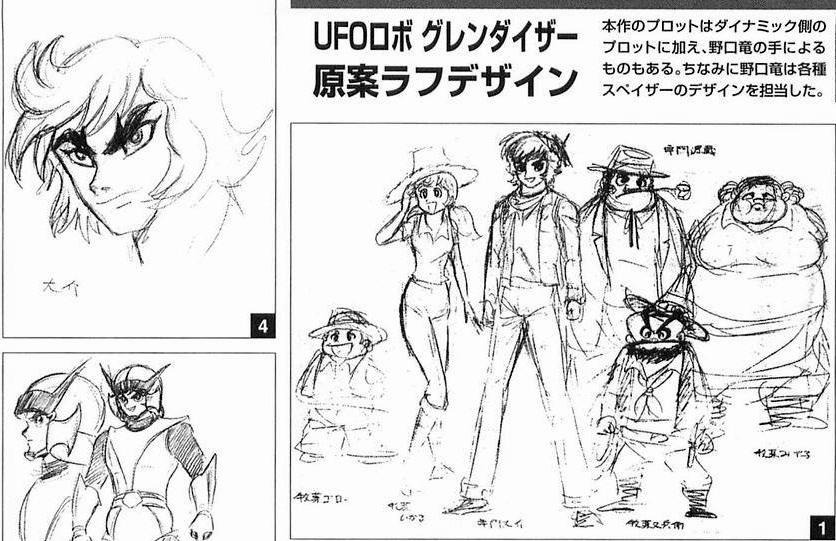 Evolution d'Actarus dans les mangas 814733prep