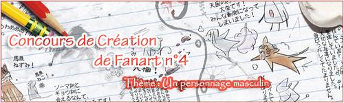 """Mangas Eternels organise sa 4ème édition de la """"Folie des Concours"""", et vous convie a cet événement ! 840426Fanarts"""