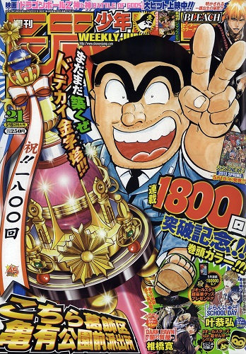 Classement Weekly Shonen Jump ! - Page 3 865077couv21bis