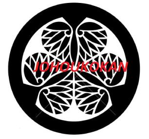 Organisation : le Johoukokan 879087SymboleJouhokokan