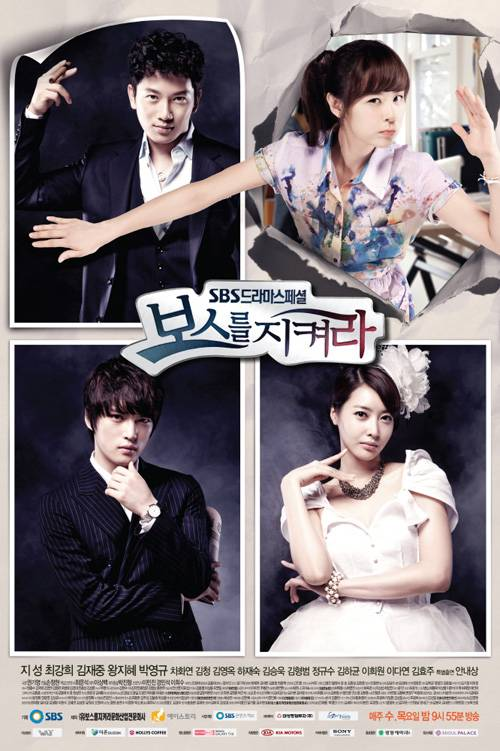 Protect the boss 88405120110726protectthebossposter1