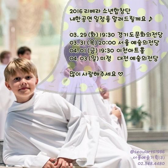 Tournée de printemps 2016 en Corée du Sud 8976614concerts