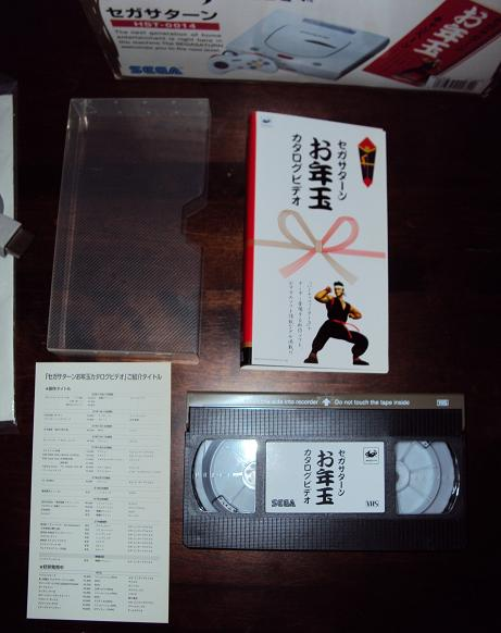 Les packs éditions limité saturn japan blanche 909382DSC03978