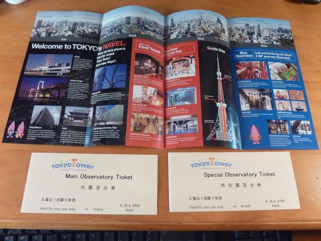Carnet de voyage : Japon - Tokyo 916947P1020222