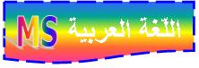 منتدى اللّغة العربية