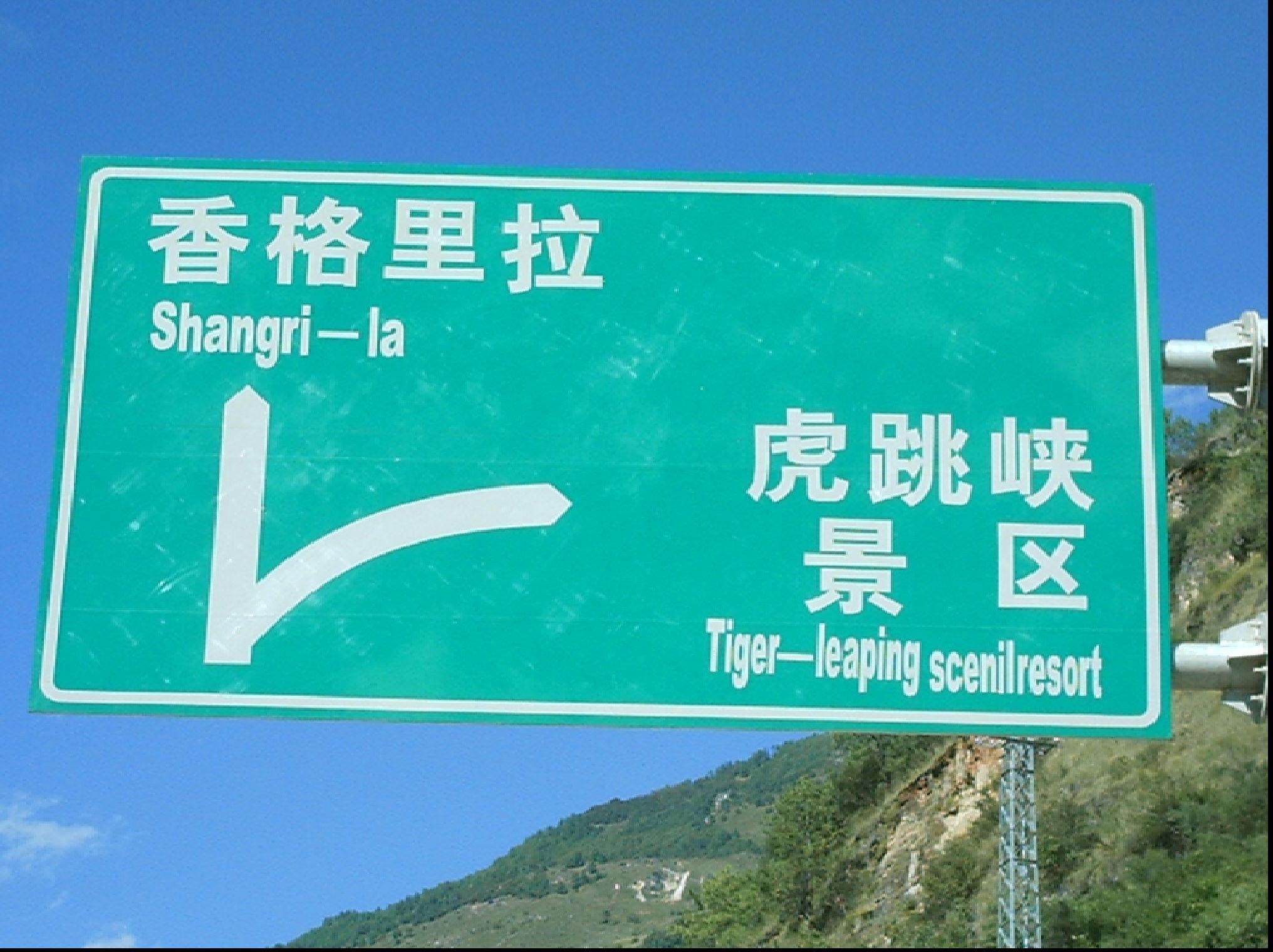 et si le prêtre Jean avait trouvé Shangri La ? - Page 3 936446ShangriLa