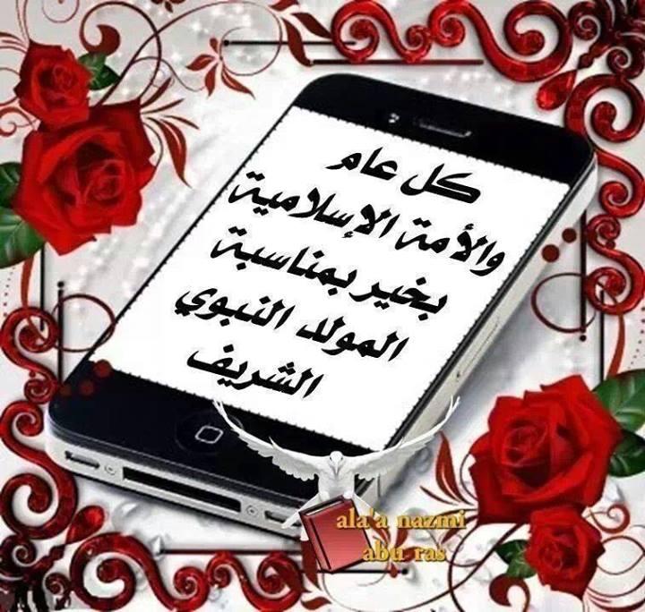 ذكرى ميلاد محمد رسول الله صلى الله عليه وسلم  94696315356191446876162194303899470965n