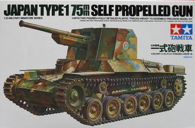 canon automoteur type 1 Ho-Ni Tamiya 1/35 979806modles106004