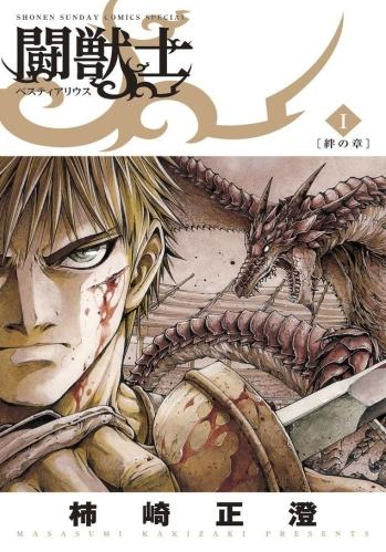 Les Licences Manga/Anime en France - Page 8 980347bestiariusmangavolume1simple222765