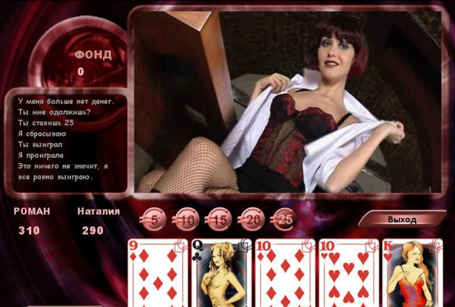 Strip Poker Exclusive (Test PC) 996661spnatalia2