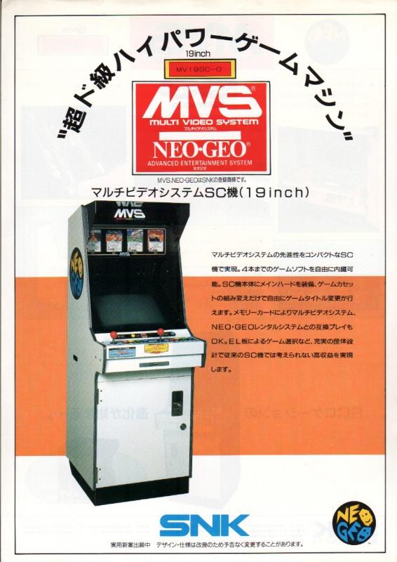 SNK un pilier de l'arcade 99902714307501
