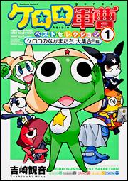 Les différentes versions du manga Mini_309532201203000659
