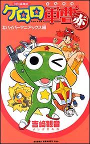 Les différentes versions du manga Mini_357810200303000376