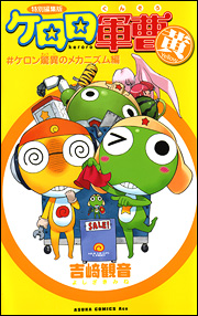 Les différentes versions du manga Mini_552519200609000290