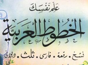 كتاب لتعليم الخط العربي Mini_566552captured