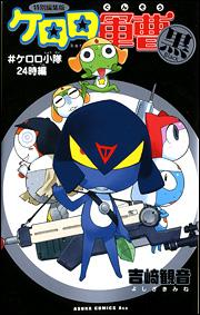 Les différentes versions du manga Mini_619652200609000289