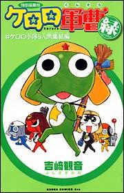 Les différentes versions du manga Mini_809707200303000378