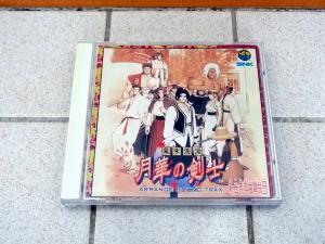 Collection Ryo Sakazaki Mini_880588765121DSCN0314