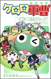 Les différentes versions du manga Mini_9870791904