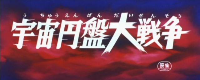 Collection des films Mazinger : les super-robots de Gô Nagaï. 145995uchenbandaisenso