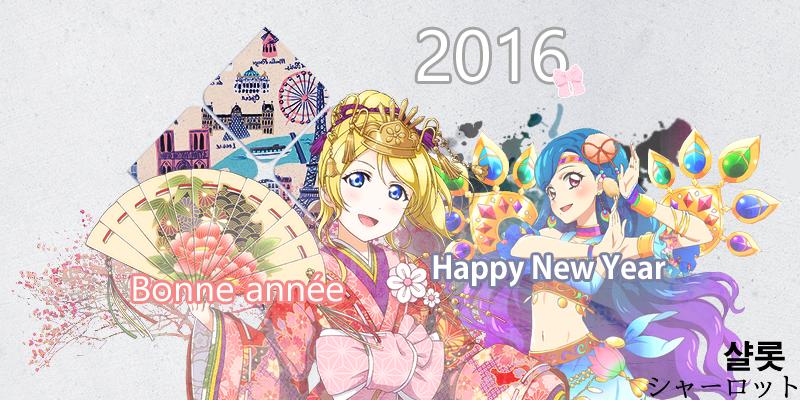 Bonne année ♥♥2016 !!! <3<3 151589bonneanne