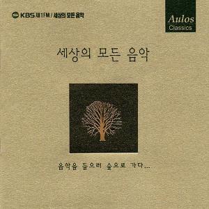 Compilations incluant des chansons de Libera 181890Allthemusicoftheworld300