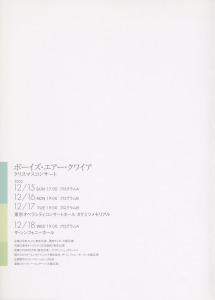 Boys Air Choir - Page 2 200050BACJapan200202small