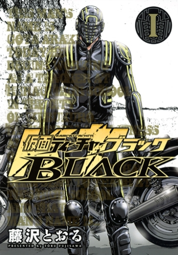 Les Licences Manga/Anime en France - Page 8 204432kamenteacherblack01