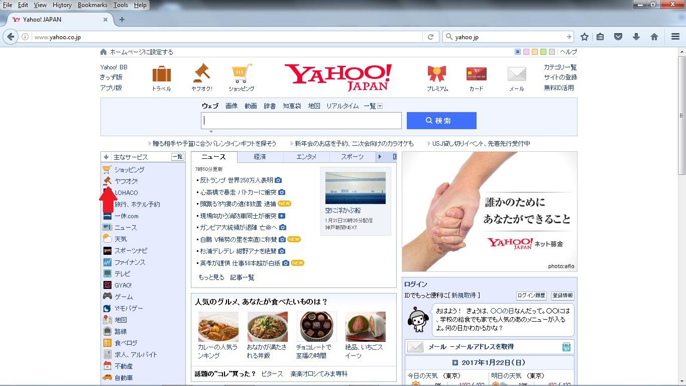 Commander sur Yahoo auction via un site proxy(intermédiaire) 214906pageyahoo