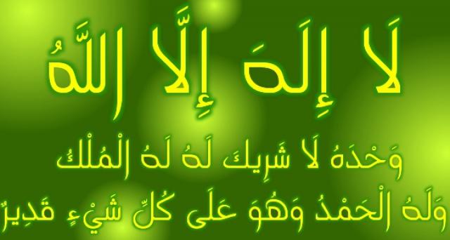 أسرار لااله الا الله محمد رسول الله 215047taw7id01qa4