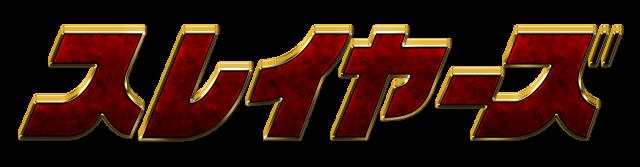 Un ptit Logo Slayers en 3D façon ciné 218330SlayersJapLogo