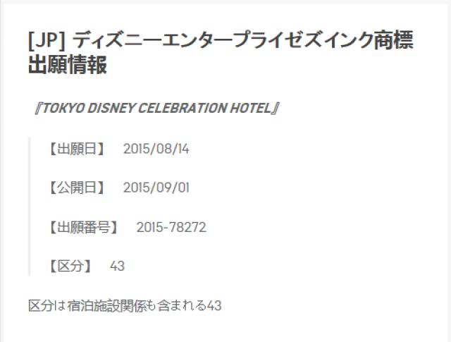 [Tokyo Disney Resort] Le Resort en général - le coin des petites infos - Page 5 232353w32