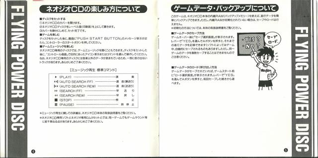 [Scan] Notices, flyers, artsets... NGCD - AES - MVS Flying Power Disc / Windjammers[Scan] Notices, flyers, artsets... NGCD - AES - MVS - PS4 - PSVita - Switch Flying Power Disc / Windjammers 24075345Copier
