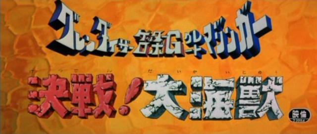Collection des films Mazinger : les super-robots de Gô Nagaï. 251129dragosaure