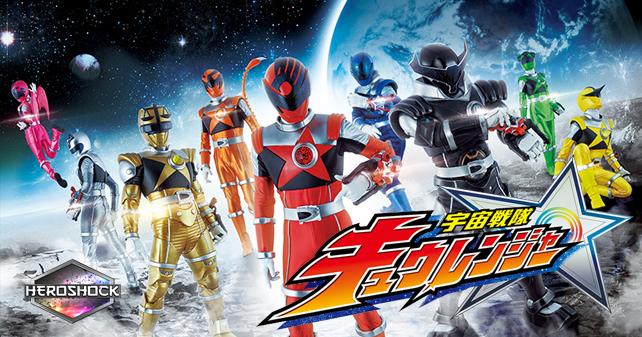 [J-DRAMA] Uchu Sentai Kyuranger 257822slidekyuranger