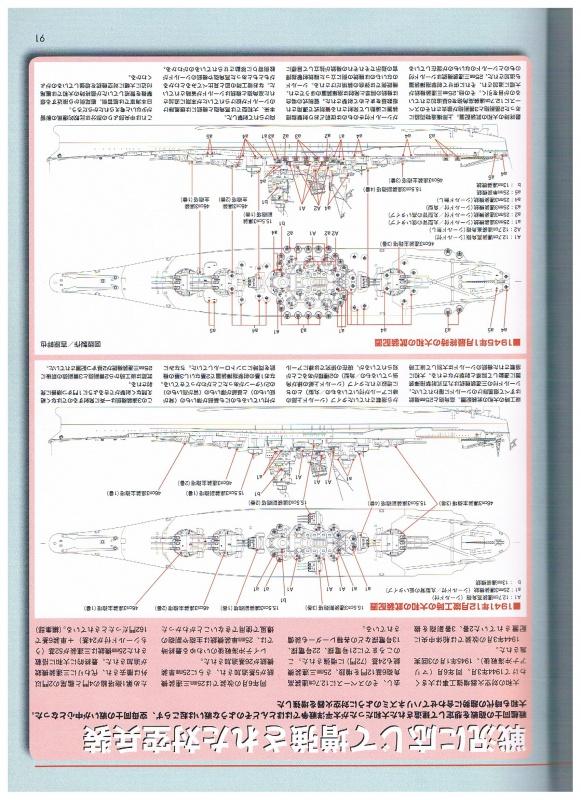 Yamato 1/700 fuji, PE,Pont en bois et babioles - Page 7 274441001