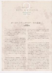 Boys Air Choir - Page 2 286737BACJapan200216small