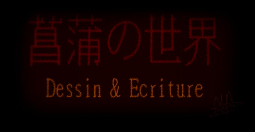 菖蒲の世界_Dessin & Ecriture ♥