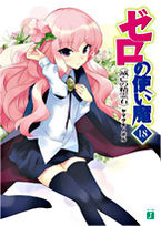 [LN/MANGA/ANIME] Zero no Tsukaima 33024218SpiritStoneofDestruction