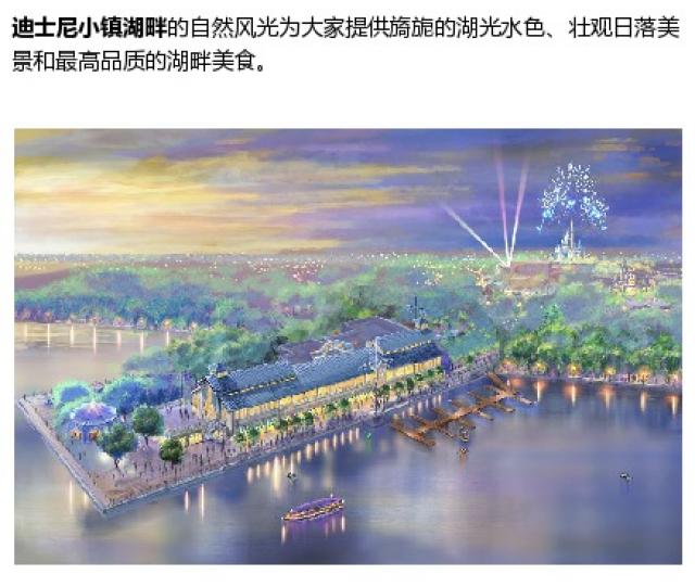 [Shanghai Disney Resort] Le Resort en général - le coin des petites infos  - Page 26 344643sdl5