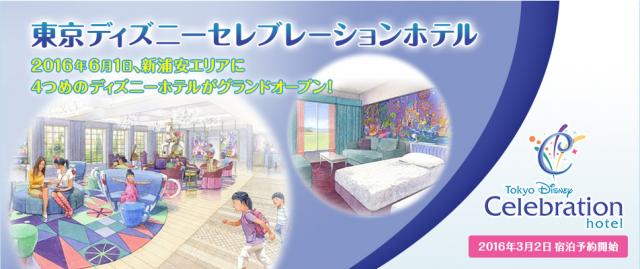 [Tokyo Disney Resort] Guide des Hôtels - Page 4 356411w36