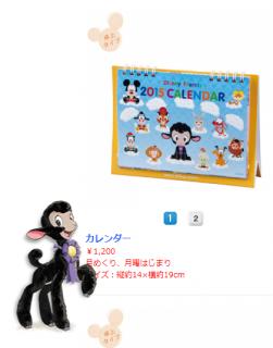 [Tokyo Disney Resort] Le Resort en général - le coin des petites infos 359905dbl3