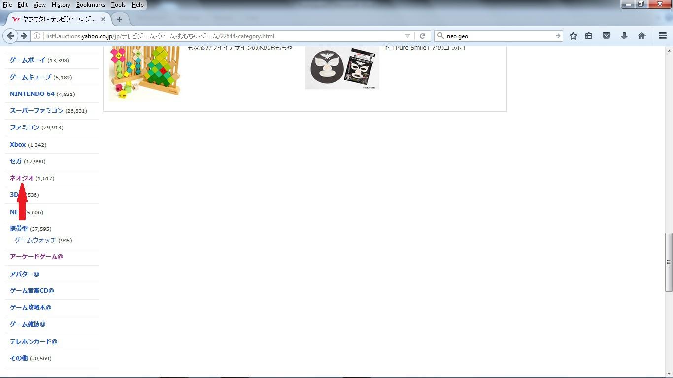 Commander sur Yahoo auction via un site proxy(intermédiaire) 361428JeuNeogeo