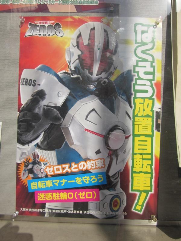 "Les ""Local Hero"" japonais 369447IMG2771"