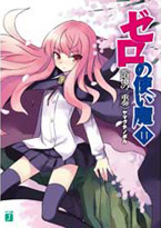 [LN/MANGA/ANIME] Zero no Tsukaima 38595911ADuetofRecollection