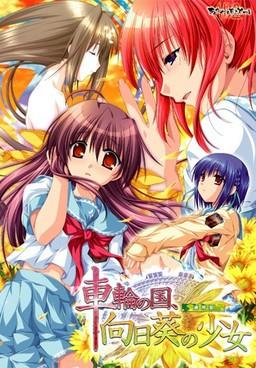 [2.0] Caméos et clins d'oeil dans les anime et mangas!  - Page 9 39521204SharinnoKuniHimawarinoShoujo