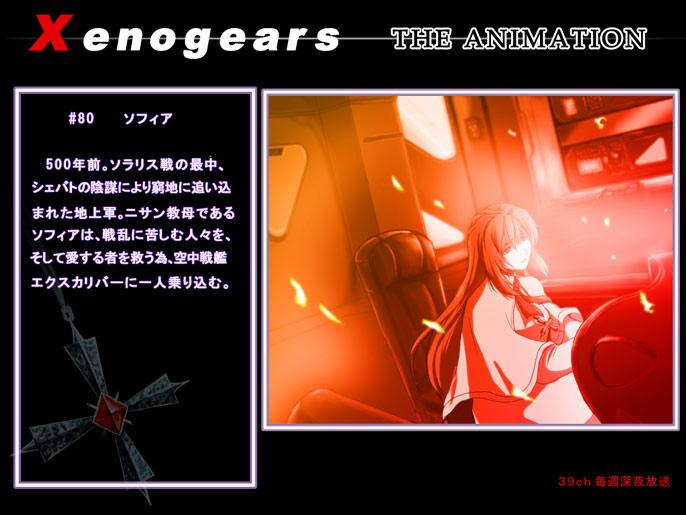 Xenogears Fanart 41472402Sophia49